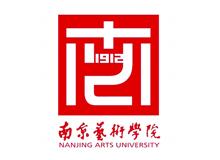南京艺术学院高等职业教育学院