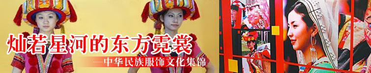 【专题】灿若星河的东方霓裳——中华民族服饰文化集锦