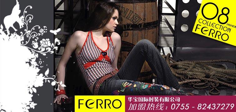 西班牙FERRO