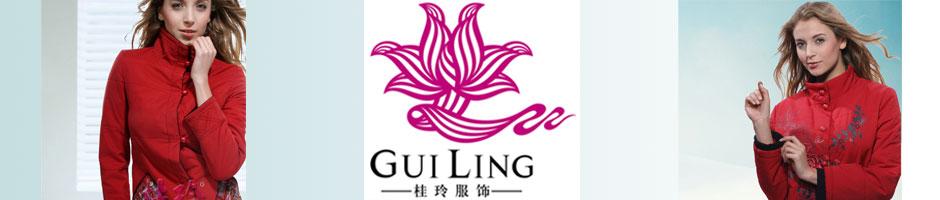 桂玲GILING