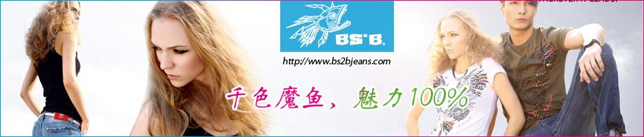 小魔鱼BS2BBS2B