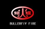 火蝴蝶BULLERFIY FIRE