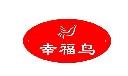 幸福鸟皮革皮草品牌