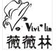 :薇薇林:ViViLin