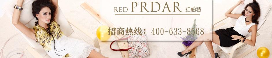 红柏特RED PRDAR