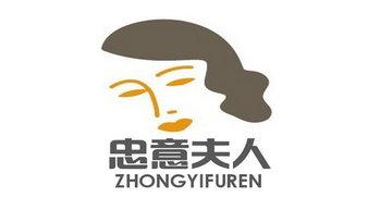 忠意夫人zhongyifuren