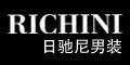 日驰尼RICHINI男装品牌