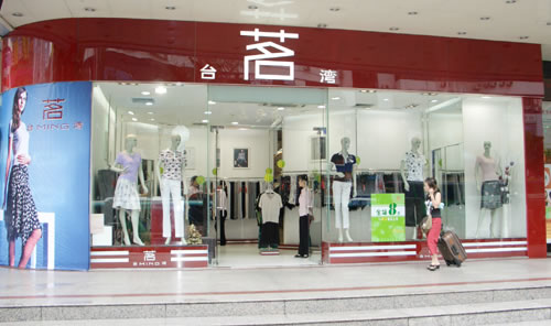 茗/ming店铺展示