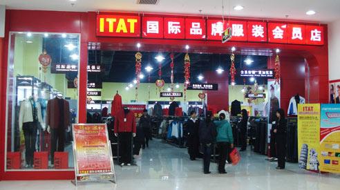 ITAT店铺展示