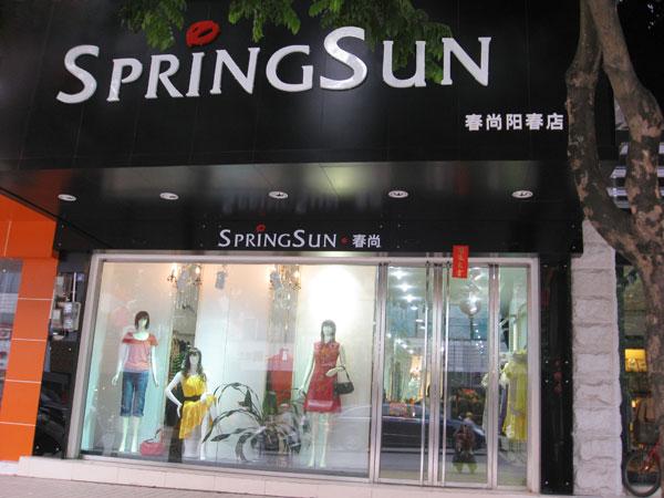 春尚springsun店铺展示