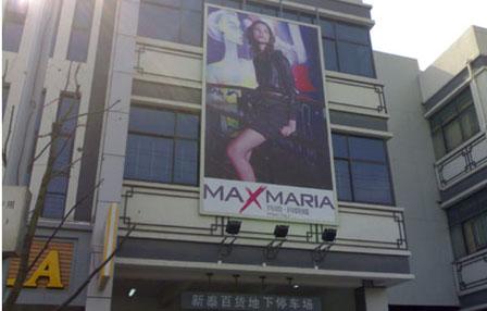玛思·玛丽娅店铺展示