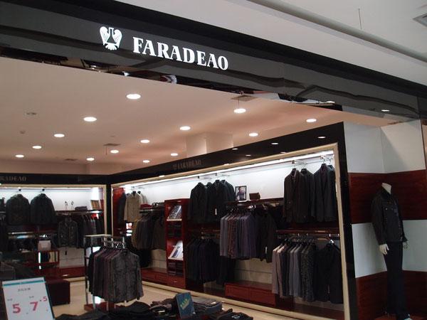 法拉狄奥店铺展示
