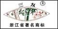 浙江三友集团有限公司
