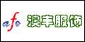上海澳丰服饰有限公司