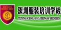 深圳市服装行业培训中心
