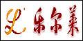 北京乐尔莱服装服饰有限公司
