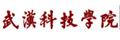 武汉科技学院服装学院