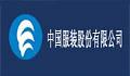 中国服装股份有限公司