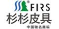 杉杉集团/广州泓跃皮具有限公司