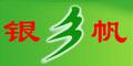 九江银帆纺织有限公司
