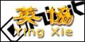 开平市英协制衣厂