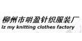 柳州市明盈针织服装厂
