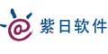 广州紫日软件有限公司