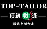 TOP-TAILOR 托普泰勒衬衫西装礼服量体裁衣服务机构