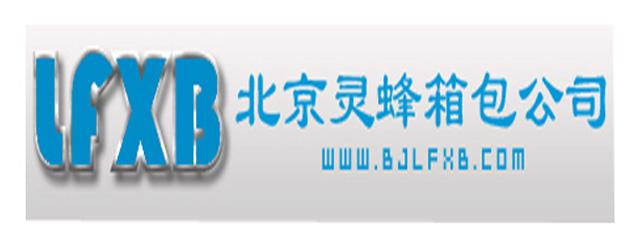北京灵蜂箱包公司