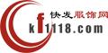 广州市快发服饰网络信息咨询有限公司