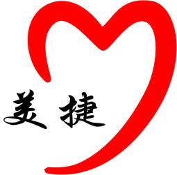 北京美捷不干胶包装彩印厂