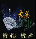 广州九鑫烫钻工艺厂