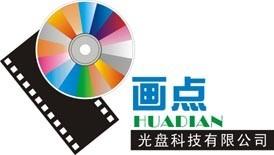 广州画点光盘科技有限公司