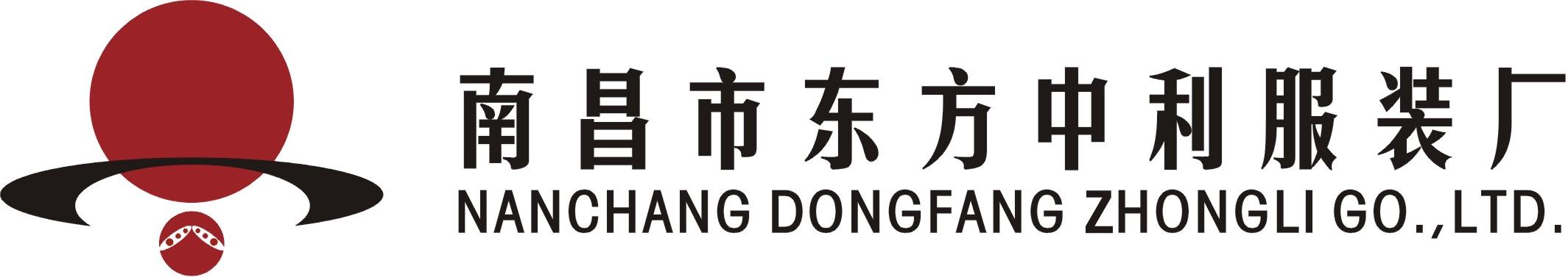南昌东方中利制服
