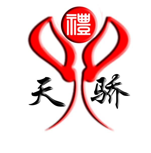 郑州天骄礼仪服务有限公司
