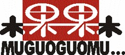 木果果木山西、陕西营销中心