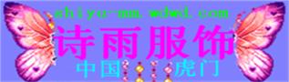 东莞诗雨服饰贸易中心