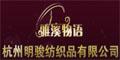 浙江省杭州明骏纺织品有限公司