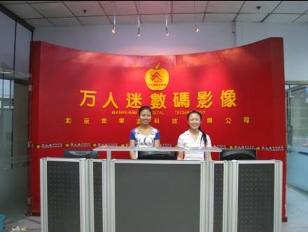 北京金果实烤杯机科技有限公司