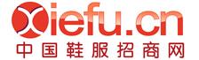 中国鞋服招商网