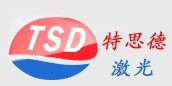 深圳特思德激光设备有限公司