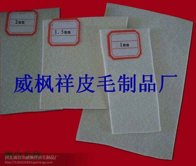 中国河北威枫祥皮毛制品厂