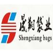 广州晟翔袋业制品有限公司