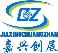 浙江嘉兴创展软件科技有限公司