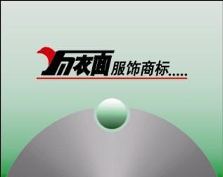 北京衣面服饰商标织造有限公司
