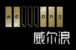 内蒙古威尔浪welllong国际服饰有限公司