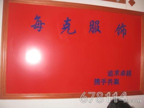 河南省每克服饰有限公司