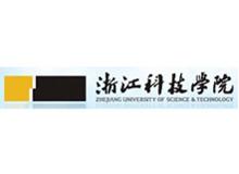 浙江科技学院服装学院