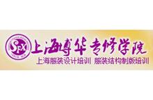 上海服装进修学院
