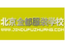 北京市金都服装职业学校